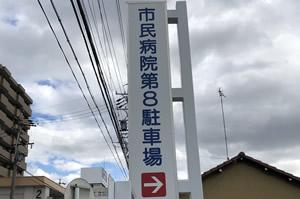 松降通の交差点を西に向かい約50メートルほど直進しますと、一宮市民病院第8駐車場があります。